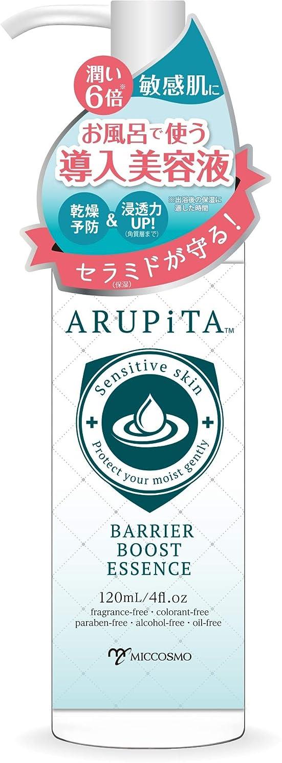 切り離す注釈を付ける町アルピタ バリアブーストエッセンス