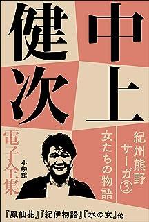 中上健次 電子全集5 『紀州熊野サーガ3 女たちの物語』 紀州サーガ (中上健次電子全集)