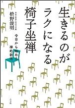 表紙: 生きるのがラクになる椅子坐禅~今日から始める禅的朝活~   枡野俊明