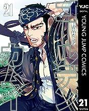 ゴールデンカムイ 21 (ヤングジャンプコミックスDIGITAL)