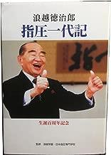 Namikoshi Tokujiro Shiatsu biography (1905) ISBN: 4881312898 [Japanese Import]