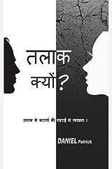 तलाक क्यों?: तलाक के कारणों की गहराई से व्याख्या । (Hindi Edition) Kindle Edition