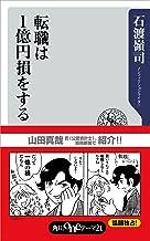 表紙: 転職は1億円損をする (角川oneテーマ21) | 石渡 嶺司