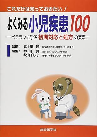 Amazon.co.jp: 秋山 千枝子: 本