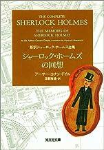 表紙: シャーロック・ホームズの回想 (光文社文庫) | アーサー・コナン・ドイル
