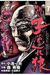 新・子連れ狼-LONE WOLF- (7) Kindle版