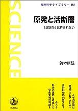 表紙: 原発と活断層-「想定外」は許されない (岩波科学ライブラリー)   鈴木 康弘