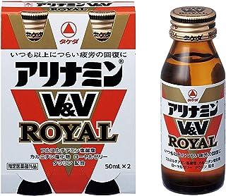 【武田薬品工業】アリナミンV&Vロイヤル 50ml×2本(※指定医薬部外品) ×5個セット