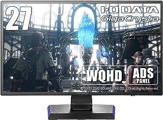 I-O DATA ゲーミングモニター 27インチ GigaCrysta RPG向き WQHD ADS HDMI×3 DP×1 リモコン付 高さ調整 回転 EX-LDGCQ271DB