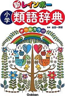 新レインボー 小学類語辞典(オールカラー)