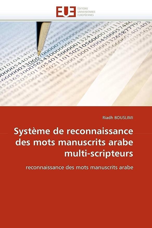 を必要としています衰える権利を与えるSystème de Reconnaissance Des Mots Manuscrits Arabe Multi-Scripteurs (Omn.Univ.Europ.)