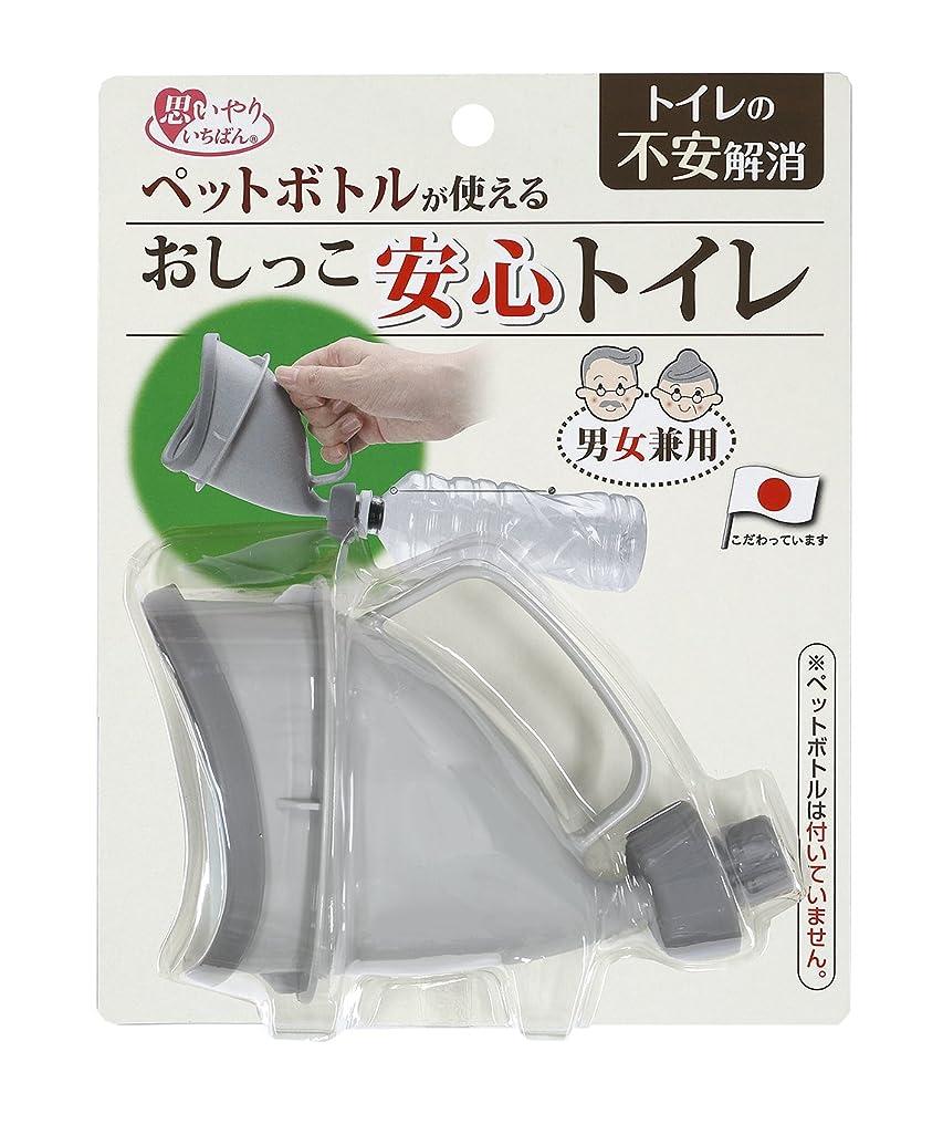 手書き貼り直す姉妹サンコー 防災用 おしっこ安心トイレ GYグレー CL-77
