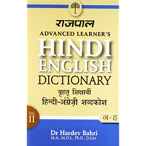 Hindi to English Dictionary: Buy Hindi to English Dictionary