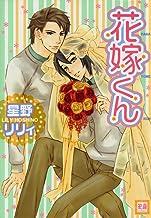 表紙: 花嫁くん (花音コミックス) | 星野リリィ