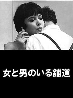女と男のいる舗道(字幕版)