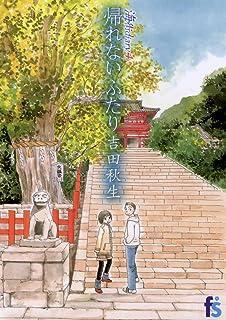 海街diary 4 帰れないふたり (flowers コミックス)