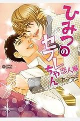 ひみつのセフレちゃん(2)~恋人編~ (シトロンコミックス) Kindle版