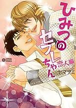 表紙: ひみつのセフレちゃん(2)~恋人編~ (シトロンコミックス) | ヤマヲミ