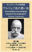 チェコヴィッチの回想録:グルジェフ氏の思い出: 第三編 パリでの晩年ほか