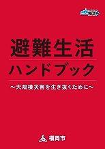 表紙: 避難生活ハンドブック ~大規模災害を生き抜くために~   福岡市