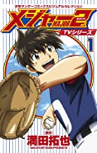 TVシリーズ メジャー2nd(セカンド): 少年サンデーコミックスビジュアルセレクション (1)