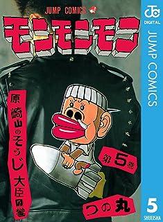 モンモンモン 5 (ジャンプコミックスDIGITAL)
