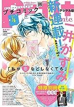 プチコミック 2019年4月号(2019年3月8日) [雑誌]