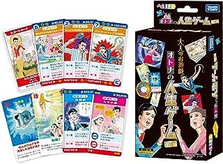 オトナの人生ゲーム カード