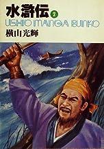 水滸伝〈2〉 (1977年) (潮漫画文庫)