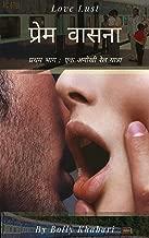 प्रेम वासना - एक अनोखी रेल यात्रा   Prem Vasna   Love Story: Love and Lust - 1. A special Train journey (Hindi Edition)