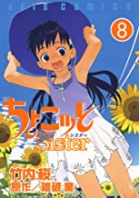 表紙: ちょこッとSister 8 (ジェッツコミックス)   雑破業