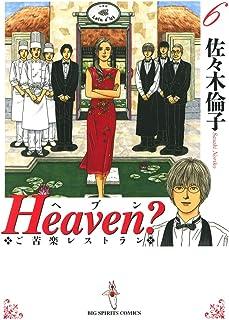 Heaven?〔新装版〕(6) (ビッグコミックス)