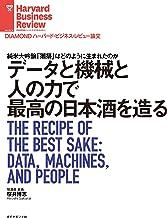 データと機械と人の力で最高の日本酒を造る DIAMOND ハーバード・ビジネス・レビュー論文