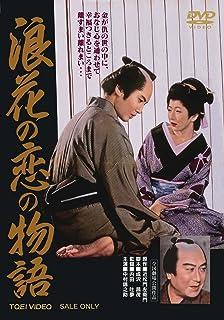 浪花の恋の物語 [DVD]