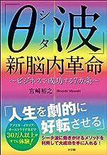 表紙: 「θ(シータ)波」新脳内革命 ~ビジネスで成功する7ヵ条~ | 宮崎裕之