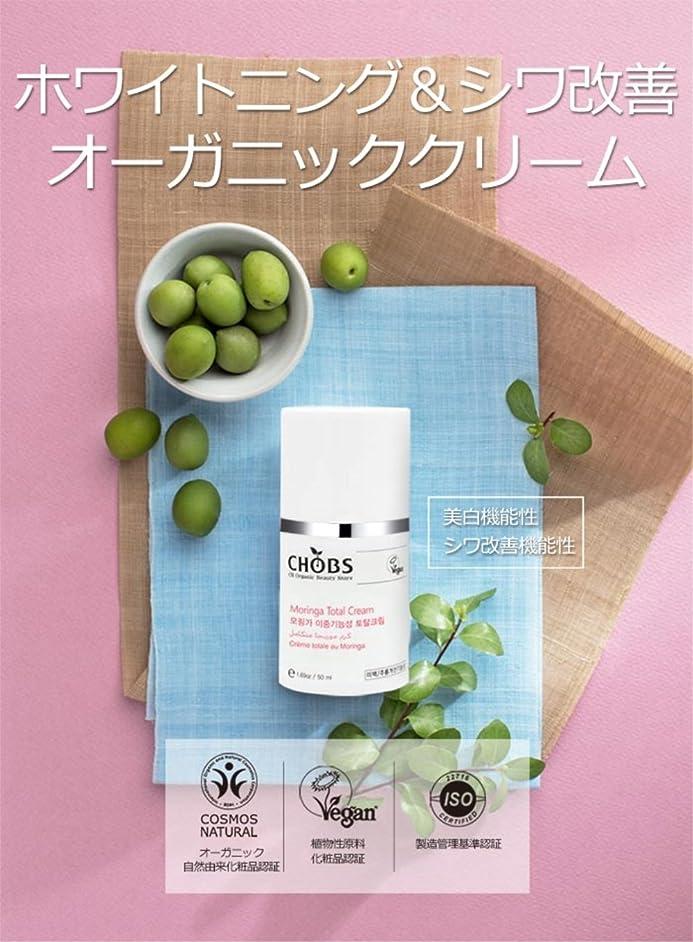 かろうじてクライアント山積みのオーガニックモリンガトータルクリーム 天然化粧品 韓国コスメ 保湿