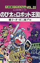 表紙: 大長編ドラえもん22 のび太とロボット王国 (てんとう虫コミックス) | 藤子・F・不二雄