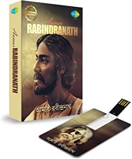 Music Card: Aamar Rabindranath 320 Kbps Mp3 Audio
