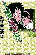 表紙: 人類ネコ科(2) 人類ネコ科〔ワイド版〕 (少年サンデーコミックス) | みず谷なおき