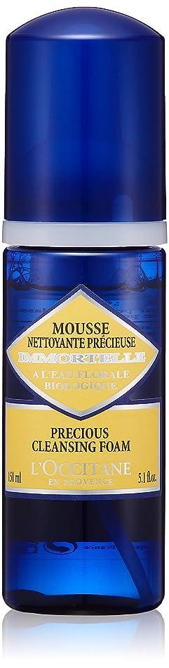 ネーピア肉アンタゴニストロクシタン(L'OCCITANE) イモーテル プレシューズクレンジングフォーム 150ml