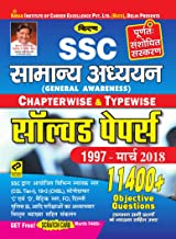 KIRAN'S SSC GENERAL AWARENESS CHAPTERWISE & TYPEWISE SOLVED PAPERS 1999 MARCH 2018 HINDI (2240) (Hindi Edition)