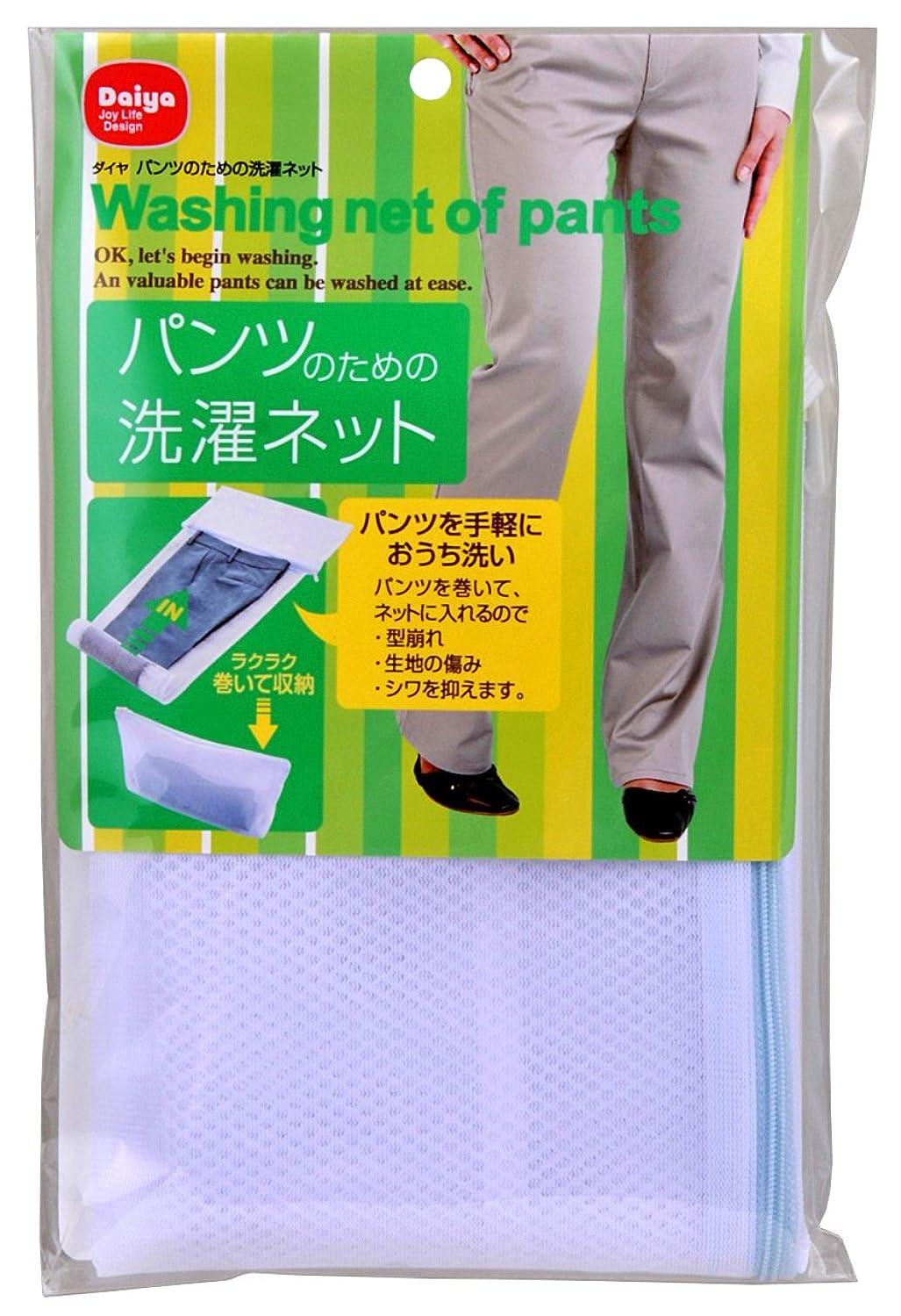 バン位置するビームダイヤ パンツのための洗濯ネット