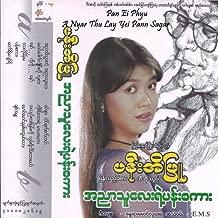 A Nyar Thu Lay Yei Pann Sagar