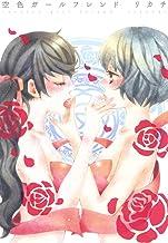 表紙: 空色ガールフレンド (百合姫コミックス) | リカチ