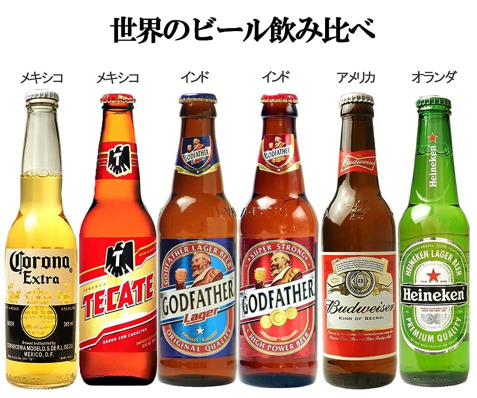 問い合わせるブロー運動するworldbeer-(世界のビール飲み比べ6本セット) ワールドビール355ml- 330ml瓶×6本