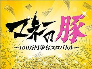 マネーの豚ー100万円争奪スロバトルー