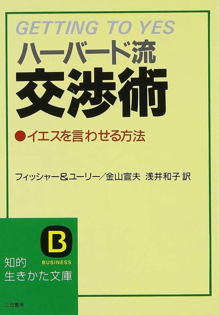 コインランドリーファウルアーサーコナンドイルハーバード流交渉術 (知的生きかた文庫)