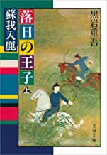 表紙: 落日の王子 蘇我入鹿(上) (文春文庫) | 黒岩 重吾