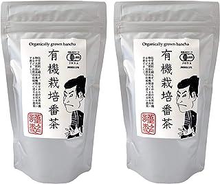 有機栽培番茶360g(180g×2パック) | 静岡県産 | オーガニック | 有機JAS認定