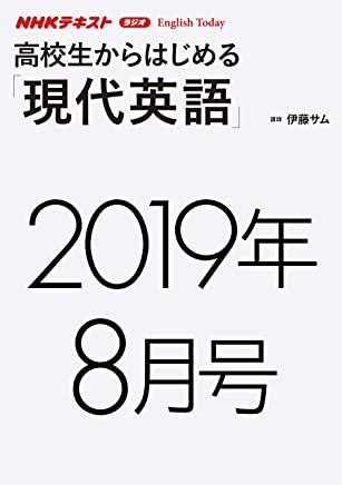 NHKラジオ 高校生からはじめる「現代英語」 2019年8月号 [雑誌] (NHKテキスト)